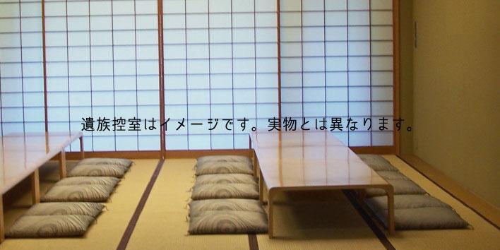 『西寺尾会堂・西寺尾火葬場』遺族控室