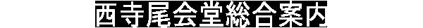 西寺尾会堂・西寺尾火葬場の利用方法・アクセス・ご宿泊・使用料金・駐車場の案内サイト